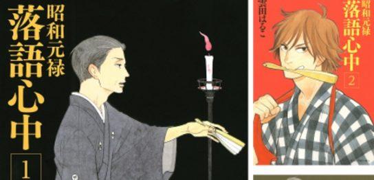 昭和元禄落語心中