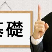 落語の基礎知識