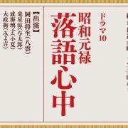 ドラマ『昭和元禄落語心中』