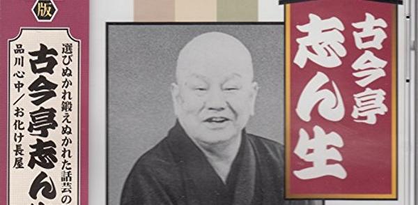 5代目・古今亭志ん生