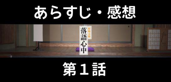 ドラマ『昭和元禄落語心中』第1話