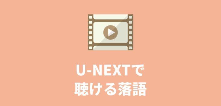 U-NEXTで聴ける落語一覧