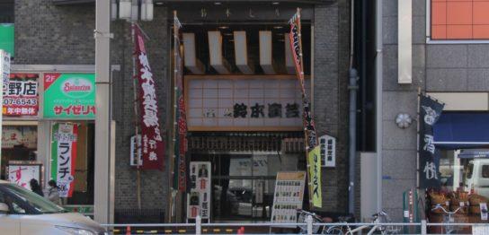 鈴本演芸場